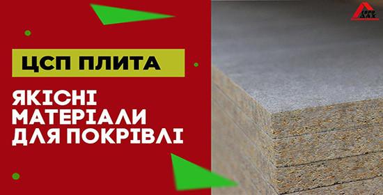 Цементно-стружкові плити BZS - фото