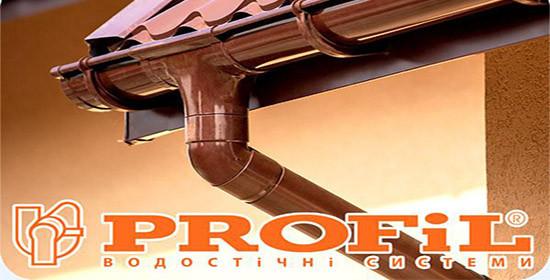 Якісний продукт - водозливи Profil - фото