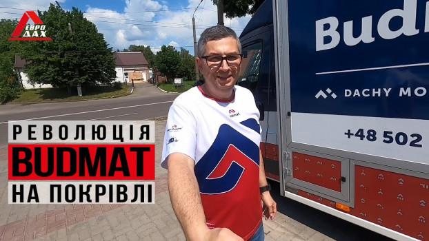 Budmat в Луцьку!!! - фото